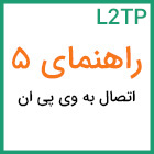 Steps-5-L2TP-Android-JellyVPN.jpg